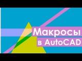 [Урок AutoCAD] Создание команд и макросов в Автокад.