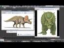 1 урок - Продвинутый моделинг в 3dsMax и Mudbox (Динозавр)
