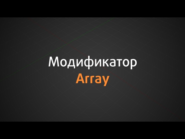 Модификатор Array