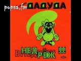 Господин Дадуда - Даду Внедреж (1995) - Popsa.FM