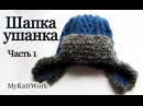 Вязание спицами. Вяжем шапку-ушанку. Часть 1. Knitting. Knit hat with earflaps. Part 1.