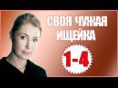 Своя чужая Ищейка 1-2-3-4 серии 2015. Криминал фильм сериал.