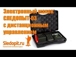 Электронный манок СЛЕДОПЫТ 03 c дистанционным управлением