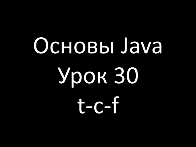 Основы Java. Урок 30: Конструкция try-catch-finally