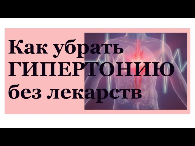 ГИПЕРТОНИЯ. Повышенное артериальное давление - причины. Как убрать навсегда.