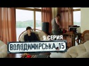 Владимирская 15 9 серия Сериал о полиции