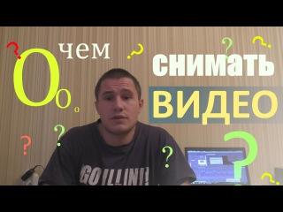 О чём снимать видео YOUTUBE видеоблогеру. Начинающий видеоблогер