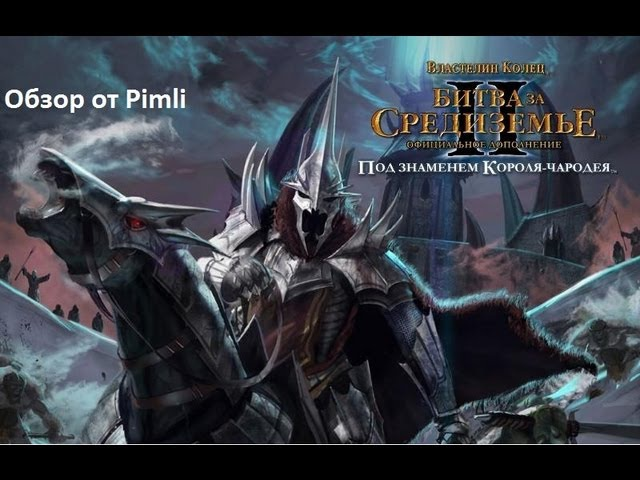 Обзор на игру lotr bfme-2 Rise of the Witch-king
