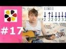 Уроки гитары для начинающих, урок 17, на примере Невеселая песня- кино/разбор