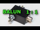 Изготовление симметрирующего трансформатора 1 1 Balun для КВ-антенн