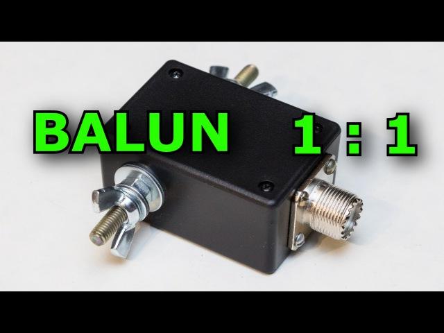 Изготовление симметрирующего трансформатора 1 : 1 (Balun) для КВ-антенн