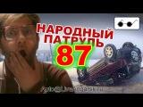 Народный патруль 87 - Ничего не вижу, ничего не слышу (ДТП у Комсомолла)