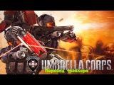 Umbrella Corps Второй трейлер.