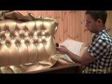 Перетяжка (обивка, ремонт) мягкой мебели на дому своими руками