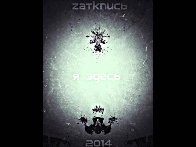 Zatkнись - Нет драки (Cover СПБ) (Альбом Я здесь 2014)