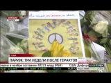Париж: три недели после терактов