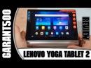 LENOVO YOGA TABLET 2 8.0 LTE Обзор в 4K разрешение! Android 5.0