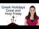 Learn Greek Holidays - Great and Holy Friday - Μεγάλη Παρασκευή