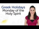 Learn Greek Holidays - Monday of the Holy Spirit - Δευτέρα του Αγίου Πνεύματος