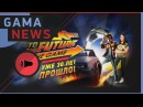 [ИГРОВЫЕ НОВОСТИ] GamaNews — [Back to the Future: The Game , Need for Speed, Halo Online]