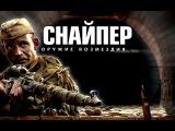 Снайпер | Русский военный фильм
