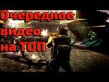 Warface : Очередное видео на ТОП 5.