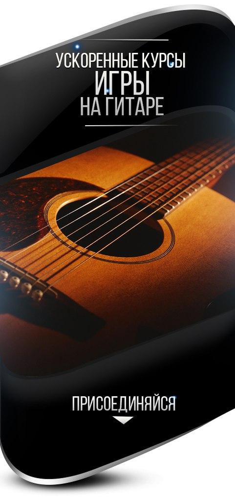 Афиша Хабаровск БЕСПЛАТНЫЙ мастер-класс игры на гитаре!