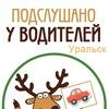 Подслушано у водителей Уральска 07