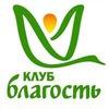 """клуб """"Благость"""" в Екатеринбурге"""
