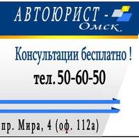 автоюрист г омск - фото 3
