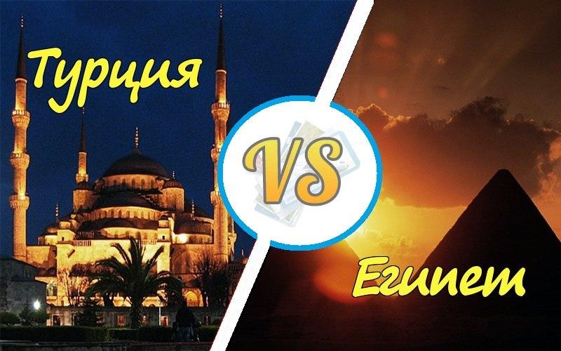 Турція чи Єгипет де відпочивати