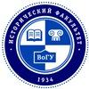 Исторический факультет (ВоГУ, Вологда)