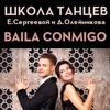 Школа танцев Baila Conmigo(Сергеева и Олейников)