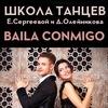 Школа танцев Baila Conmigo