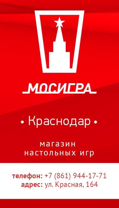 Мосигра Краснодар