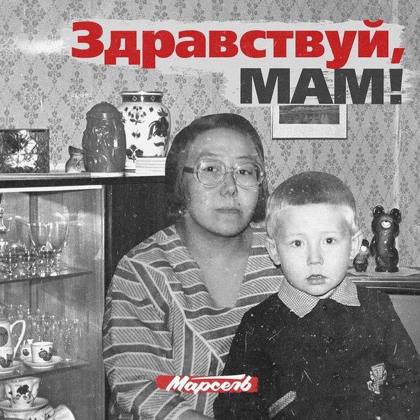 Здравствуй мам ты прости что так давно тебя не обнимал марсель скачать