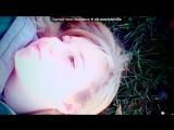 «Со стены друга» под музыку Карина рейдер - Любимой подруге)))***Моей самой любимой и самой лучшей Любимке. У нас были разные сс