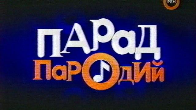 Парад пародий (РЕН ТВ, июль 2008) Фрагмент
