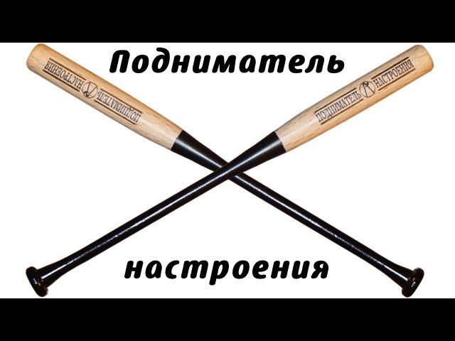 Бейсбольная бита Подниматель настроения. (Baseball bat)