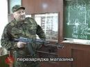 Оспищев С.В. Смена магазина АК.