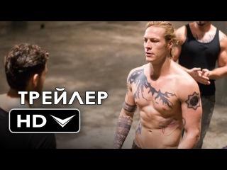 НА ГРЕБНЕ ВОЛНЫ Официальный Трейлер (2015) HD