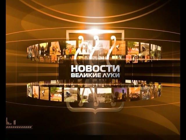 «Новости Великие Луки» сегодня в 19:00