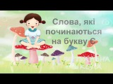 Лтера  Звуки Й та Е Укранська мова 1 клас Вртуальна школа