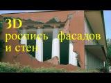 Расписные дома | 3D рисунки на стенах Фрески Граффити | Street Art ( HD)