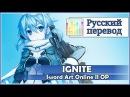 [SAO 2 OP RUS cover] Len - IGNITE TV-size (fanmade instrumental) [Harmony Team]