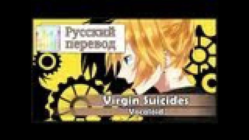 [Vocaloid RUS cover] Len - Virgin Suicides [Harmony Team]