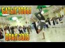 Батыс тобы 2016 [Орал қаласы]