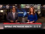 Мировые христианские новости | #336 от 23.12.15