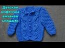 Вязание детской кофточки спицами. Baby knitting