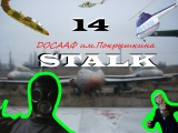 Сталк №14 Заброшенный аэродром ДОСААФ/Abandoned airfield VSAAAF